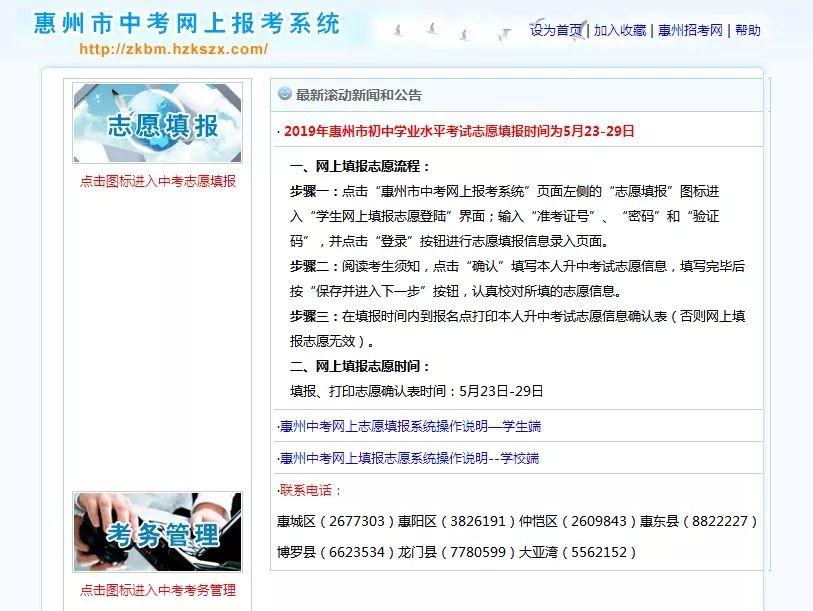 请查收!惠州中考填报志愿热点问答!填报志愿5月23日~29日进行