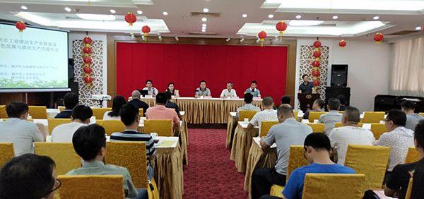 潮州市工业清洁生产审核宣讲暨绿色发展与清洁生产交流会召开