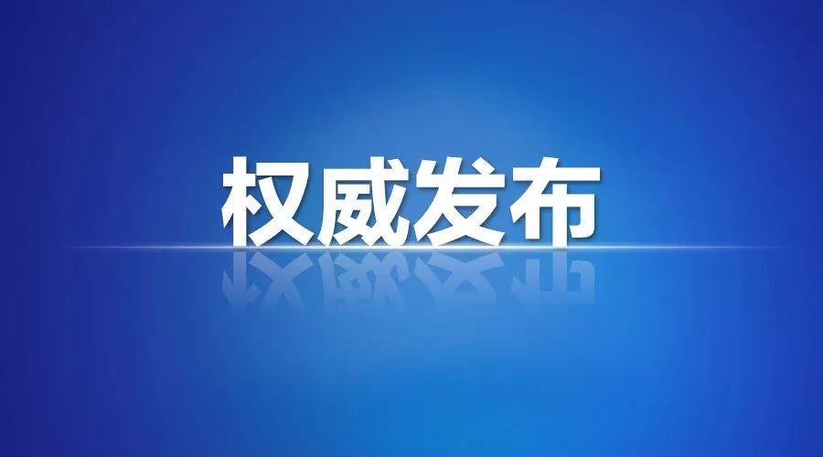 三明市教育局关于三明市实验小学增设绿岩校区有关情况的说明