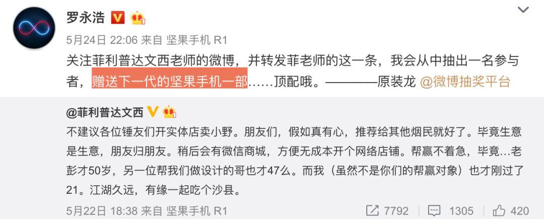 【情怀】老罗不倒!微博预热下一代坚果手机 和行李箱闹掰了?