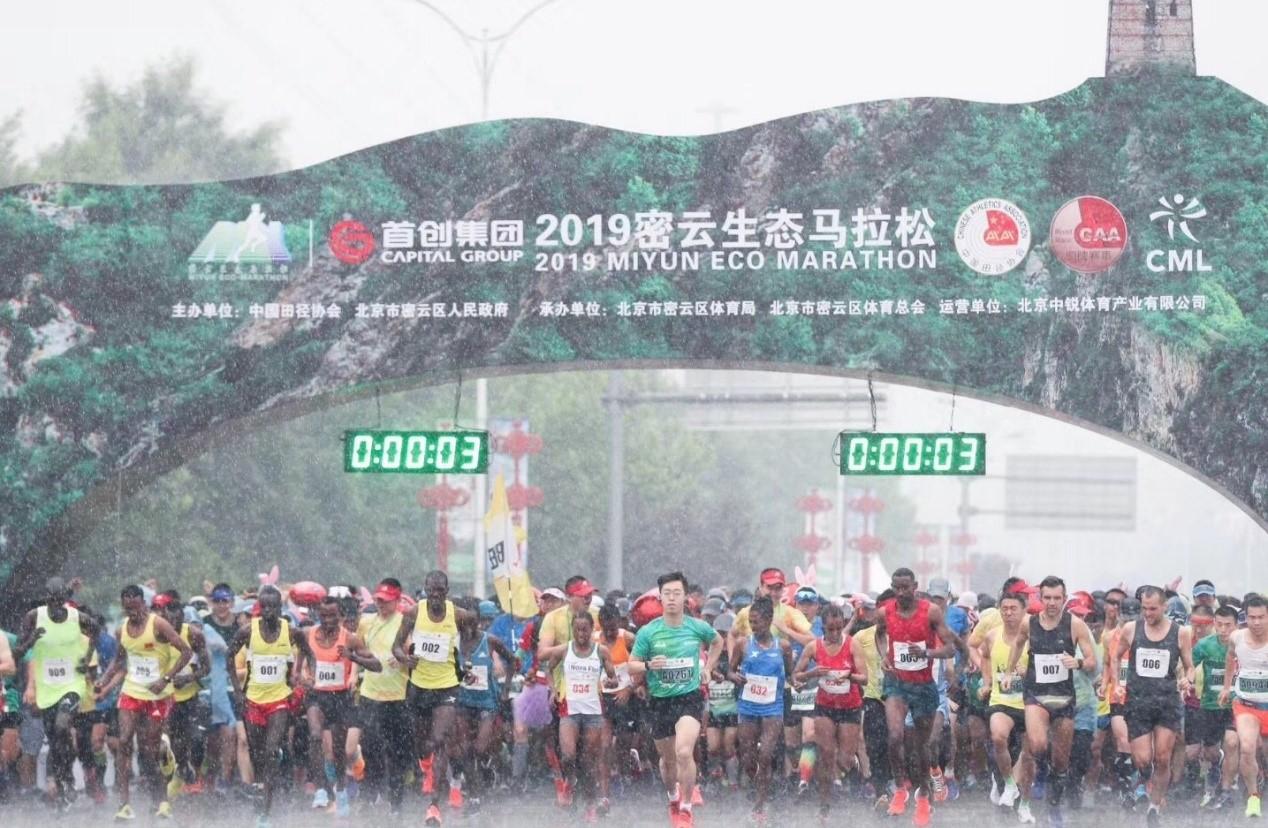 密云生态马拉松赛 埃塞俄比亚选手包揽男女冠军