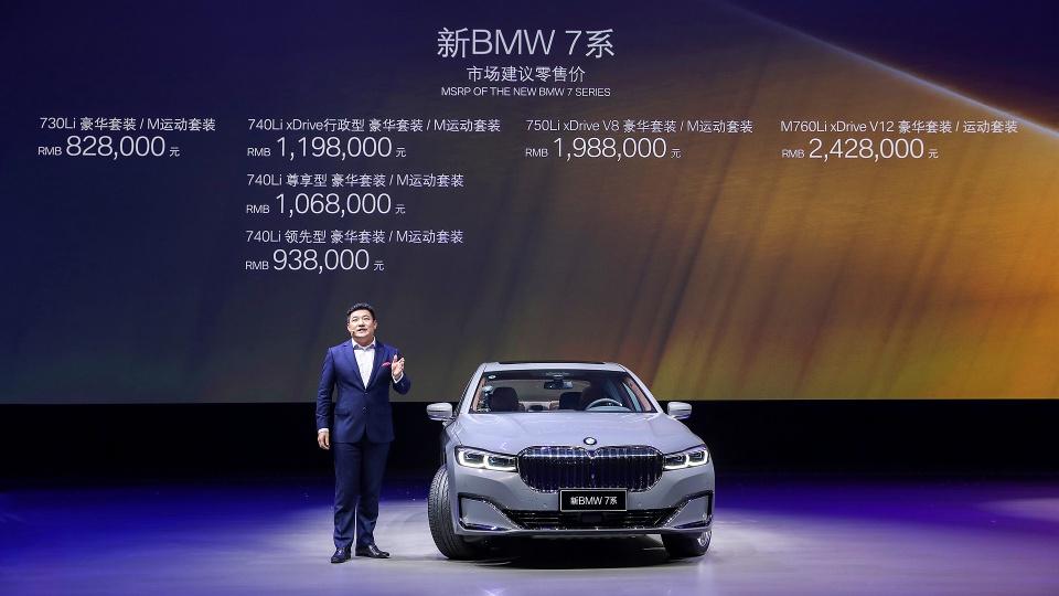 别只顾着看大格栅!新BMW 7系82.8万起上市