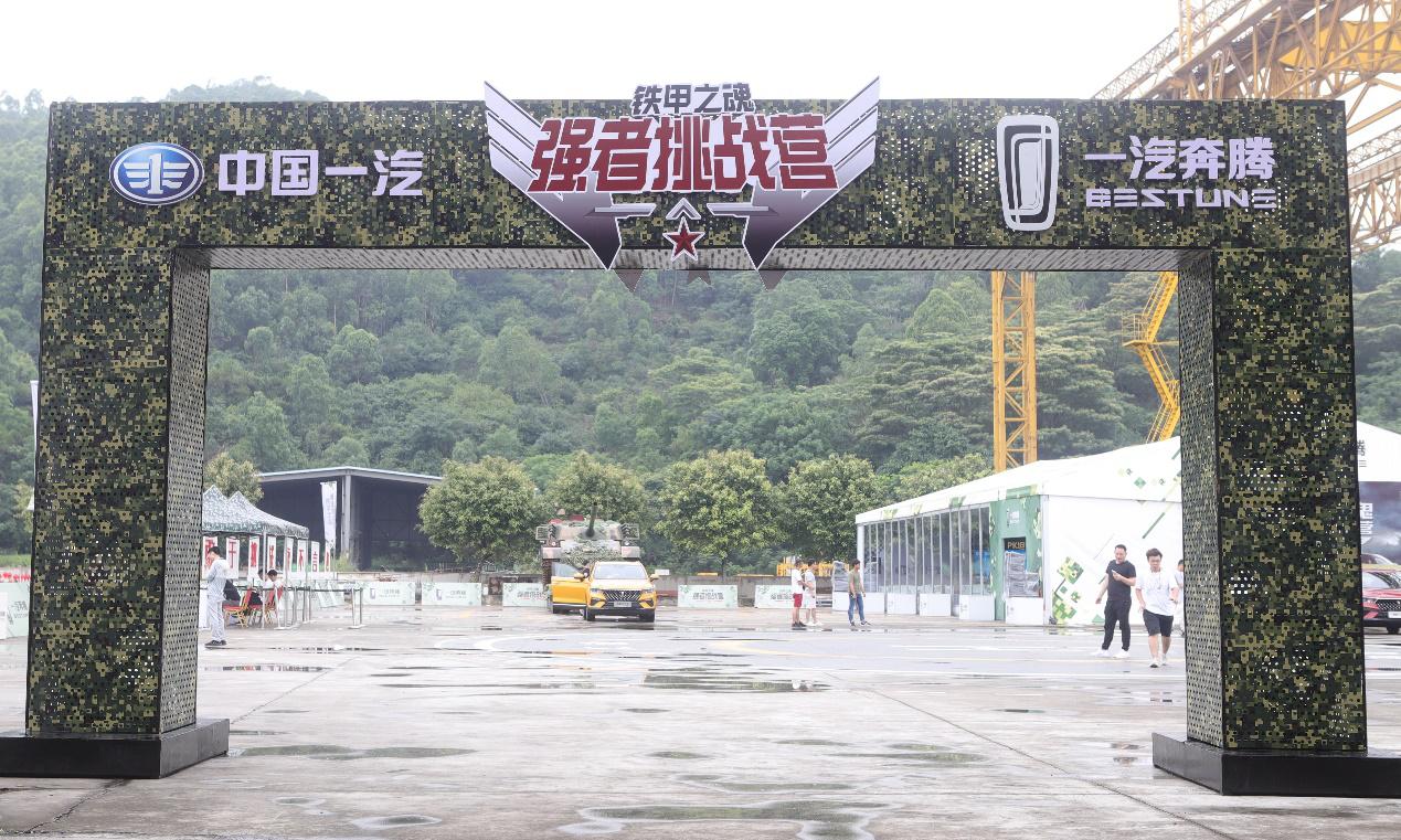 奔腾T77全国媒体试驾会广州站完美收官,现场硬刚坦克!