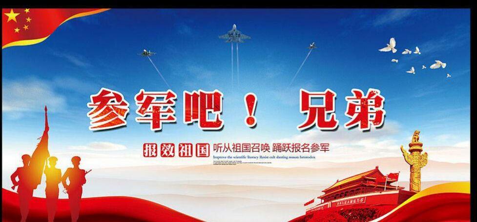 青春梦,强军梦,中国梦!