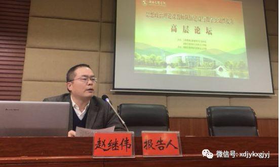 """赵继伟:""""课程思政""""骑士对湖人:涵义、理念、问题与对策"""
