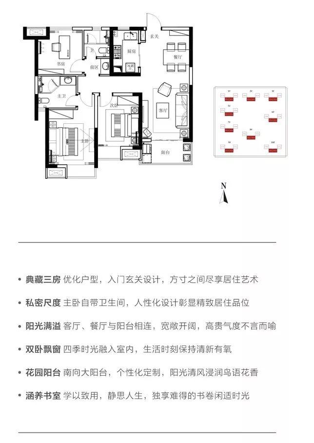三室两厅两卫 建筑面积约101㎡ a3户型