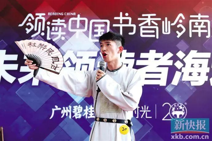 "<b>""未来领读者""海选收官 明日公布晋级广州决赛名单</b>"