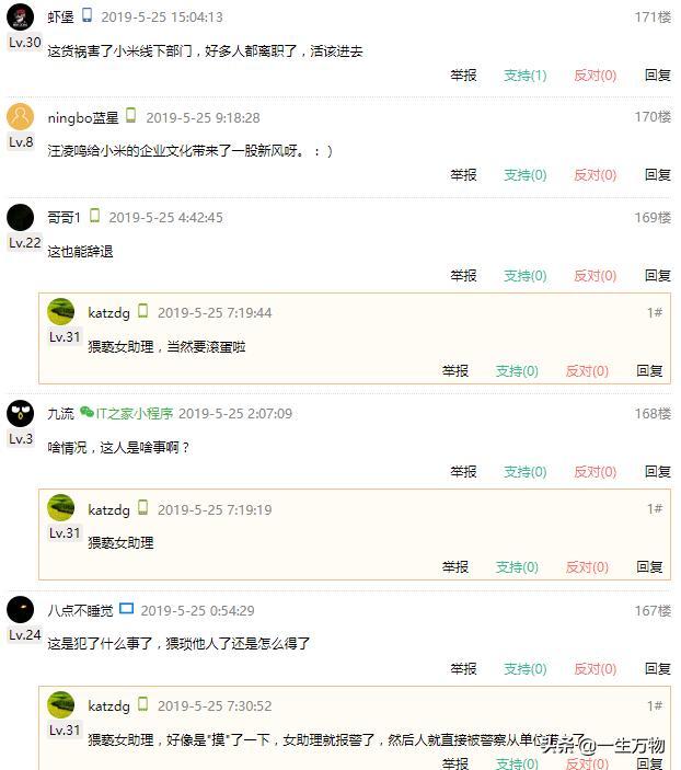 <b>原创小米高管猥亵女助理 雷军痛下杀手 网友:刘强东为什么不离开京东</b>