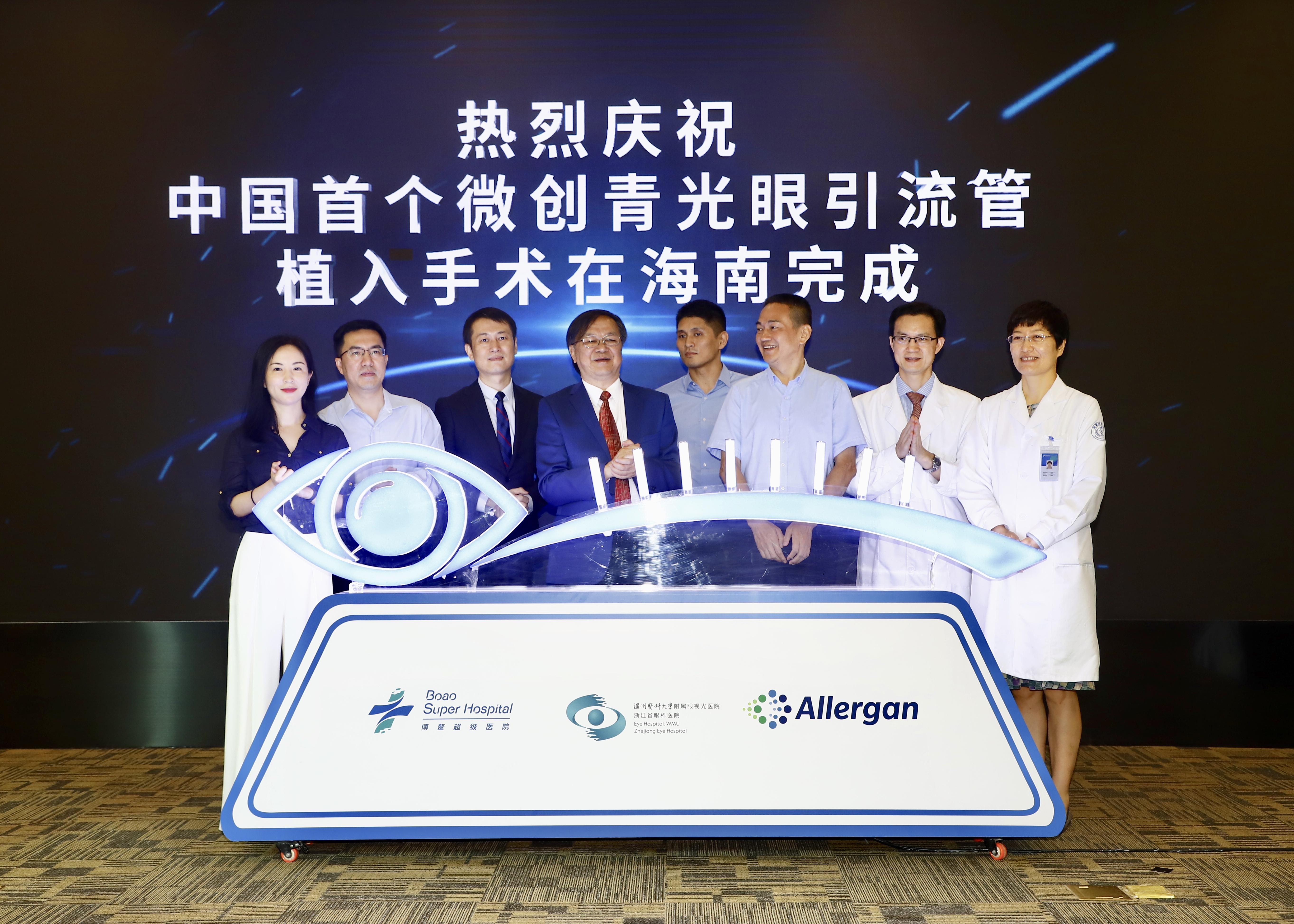 博鳌超级医院引入艾尔建XEN完成首例青光眼微创手术