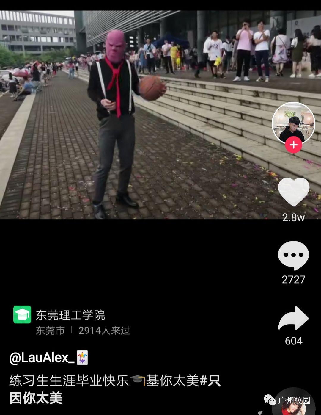 人才!广东某高校毕业照惊现喜欢唱跳rap和篮球的练习生?