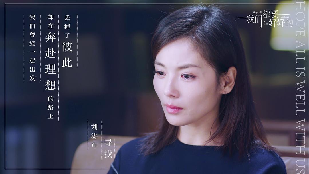 """刘涛上演""""抛夫弃子"""",为何能得到一致好评?原因值得思考!"""