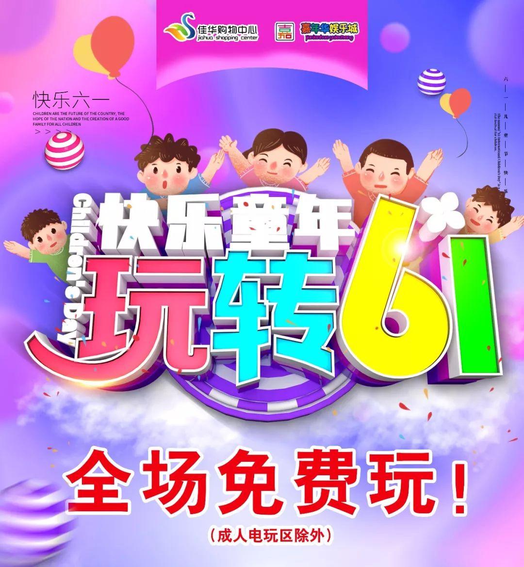 六一儿童节,礼品派送请注意查收……_娱乐城