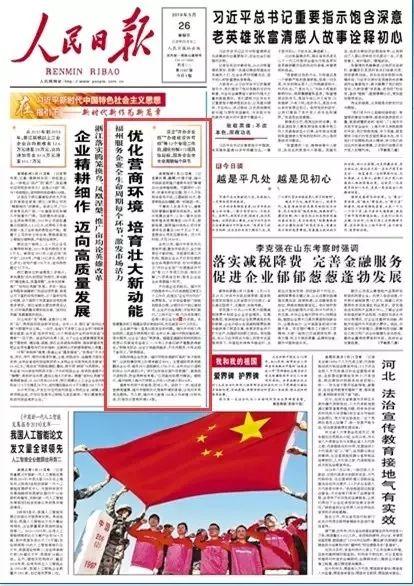《人民日报》头版头条报道福州优化营商环境