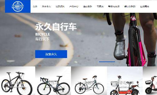 永久自行车转型卖面膜梦碎