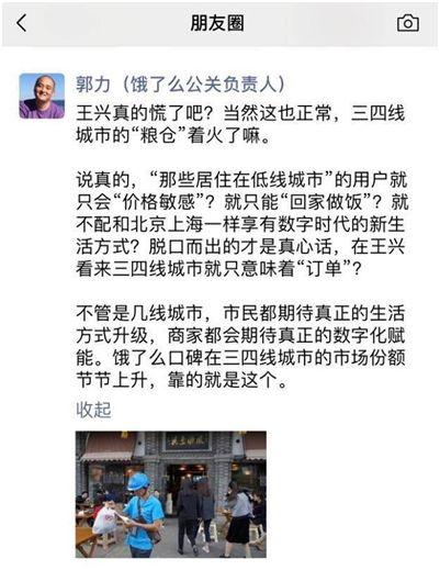 """误读用户,忽视对手:王兴为何""""口不择言""""?"""