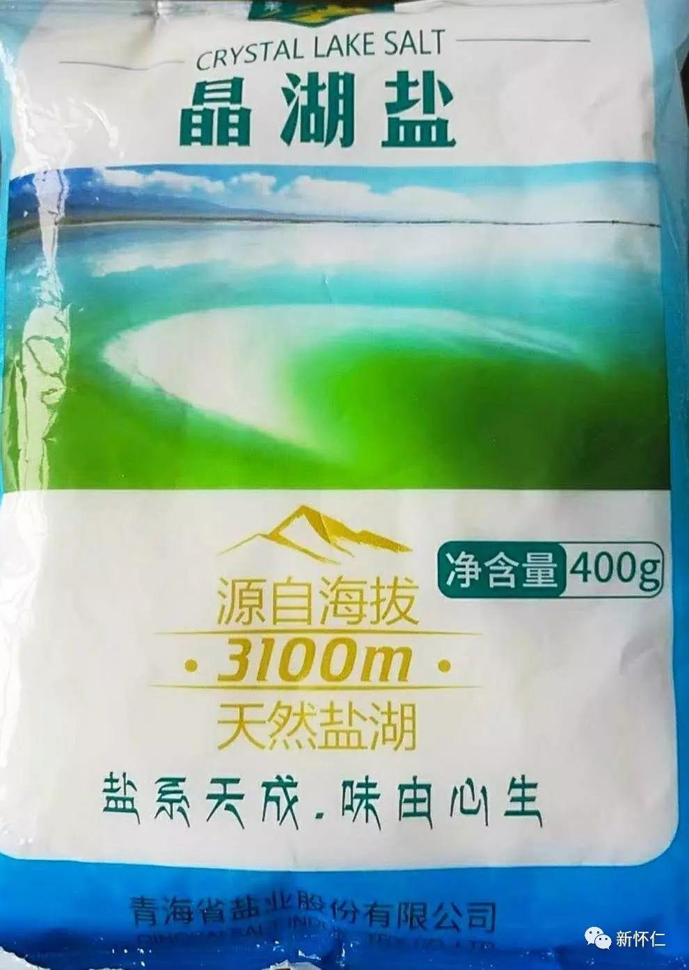 生活资讯_【生活资讯】茶卡盐-为你打造有滋有味的健康生活