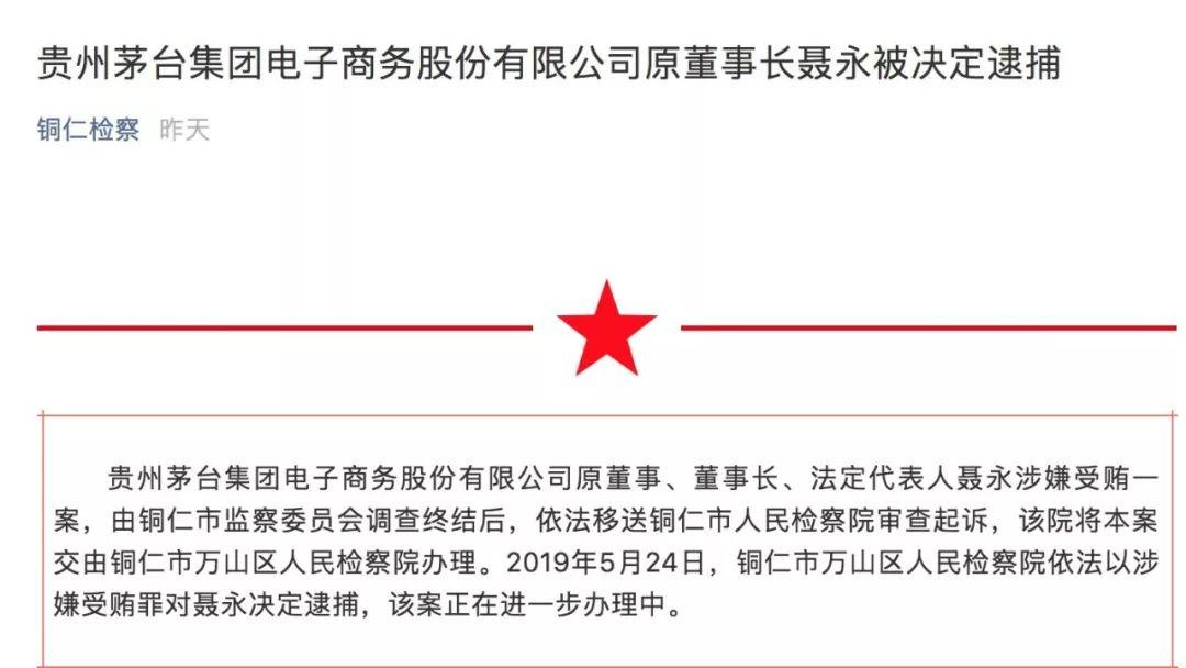 继袁仁国之后,茅台电商公司原董事长聂永因涉嫌受贿被捕