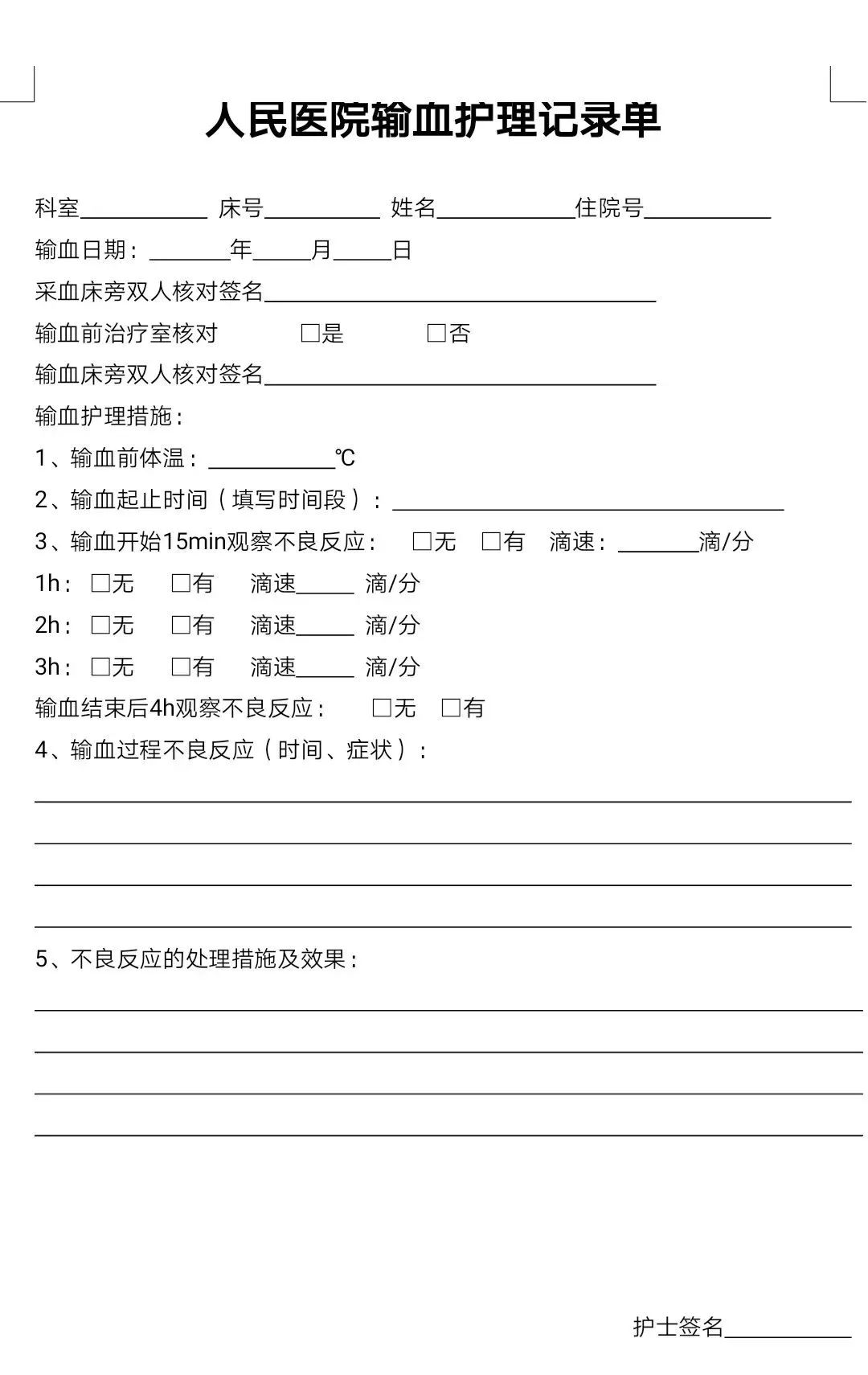 输血护理记录怎么记 附护理记录表格
