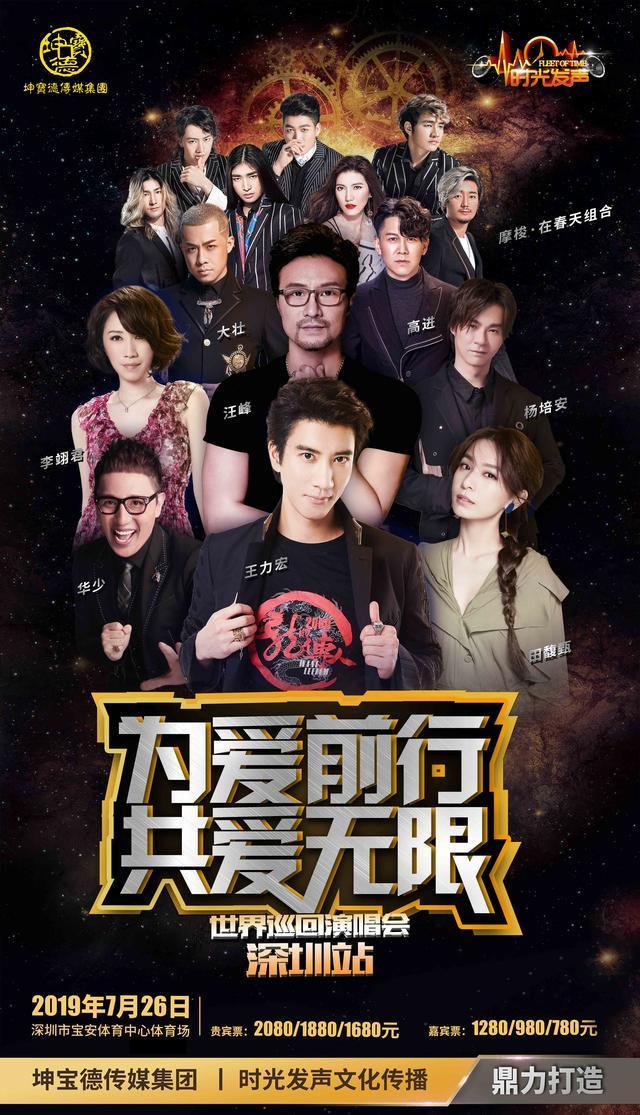 坤宝德传媒集团打造《为爱前行共爱无限》世界巡回演唱会 超豪华阵容唱响深圳