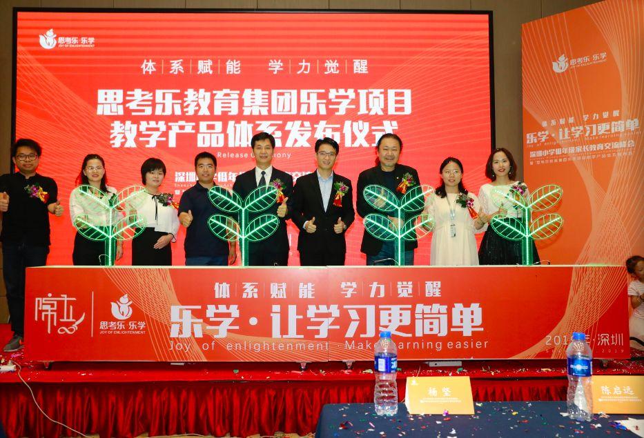 2019深圳小学低年级家庭教育交流峰会圆满落幕