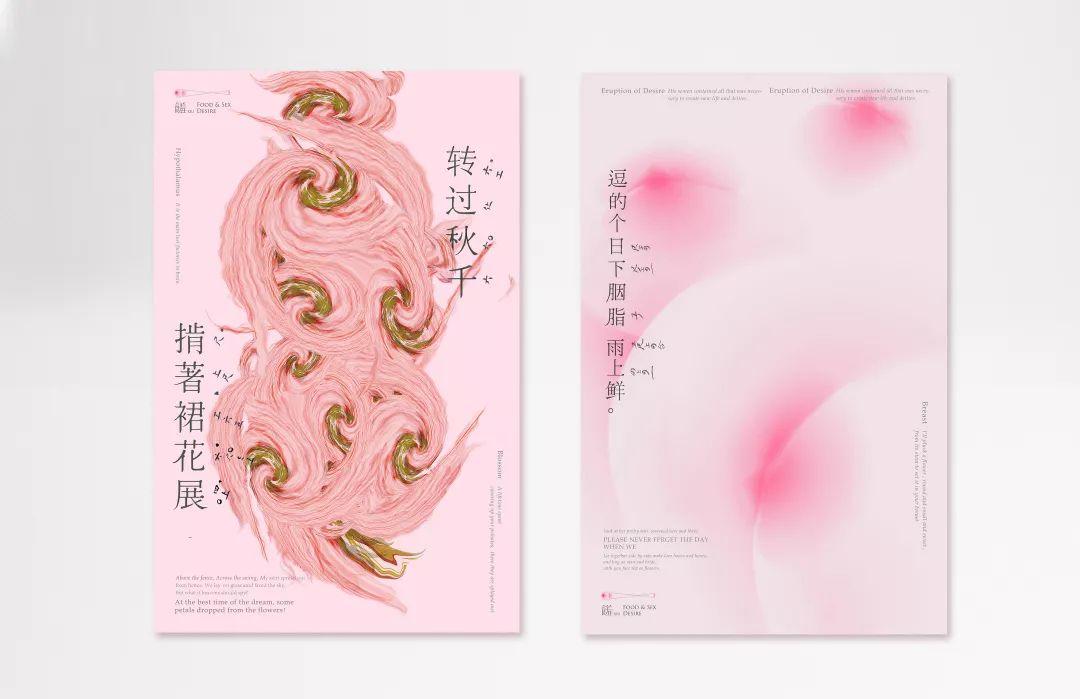 sex的世界门槛异常低的5_馐·food & sex design 海报