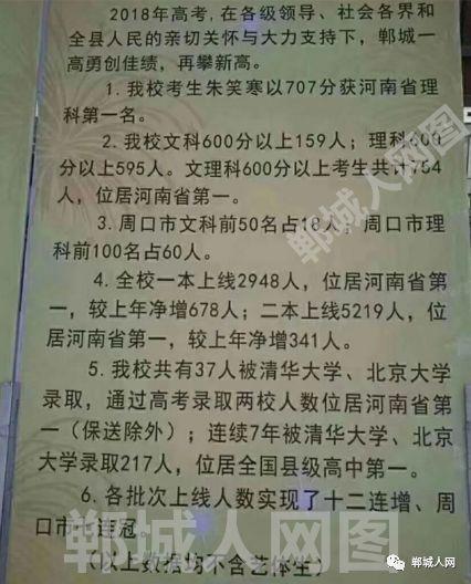 """""""最牛县高""""考前校园照让人泪奔: 同学, 你读书虽苦, 父母更不易!"""