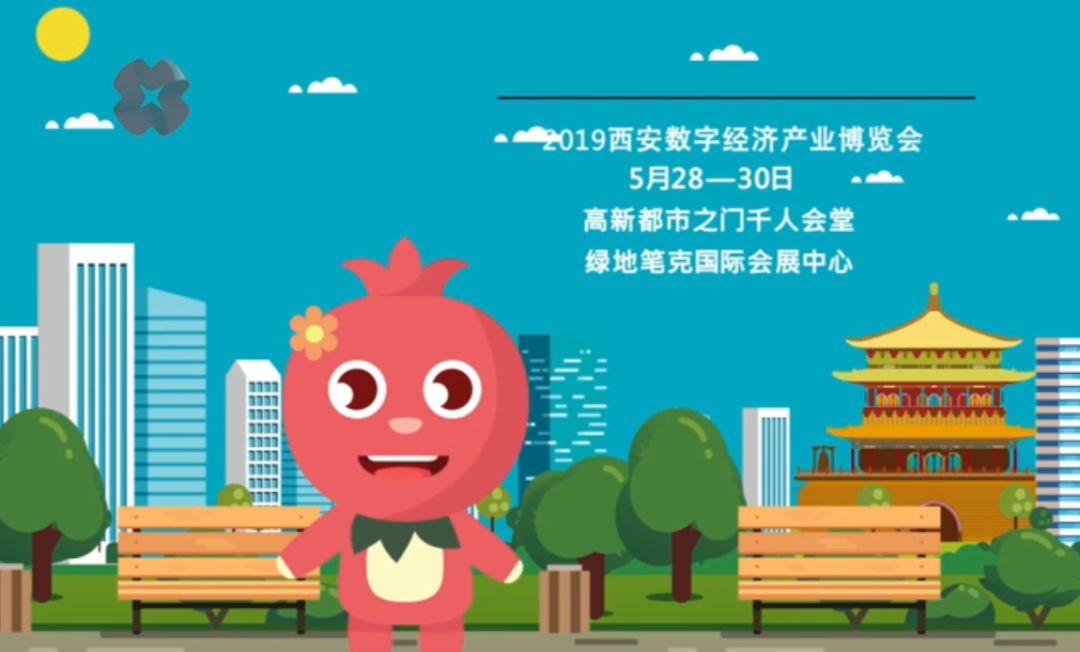 2019陕西经济_2019中国 西安 数字经济创新创业高峰论坛成功召开