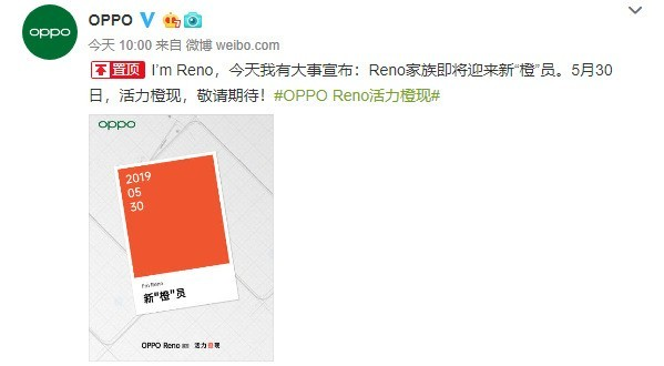 OPPO手机官宣:Reno家族即将迎来新橙员