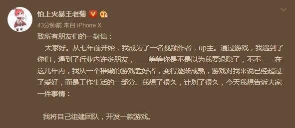 "UP主""王老菊""將自建團隊做遊戲 類型偏向模擬經營_開發"