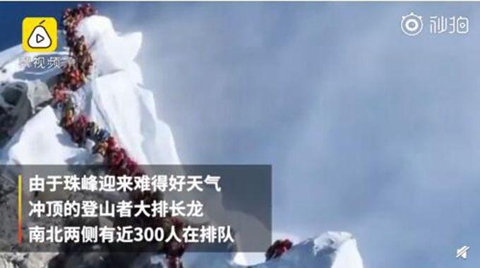 珠峰拥堵多人丧生 网友:登山者不知道这样排队有危险吗?