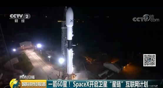 """1箭发射60星!SpaceX拉开""""星链""""计划序幕,背后藏着年入300亿美元的""""野心"""""""