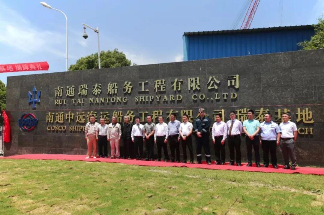 <b>南通中远船务瑞泰基地揭牌成立</b>