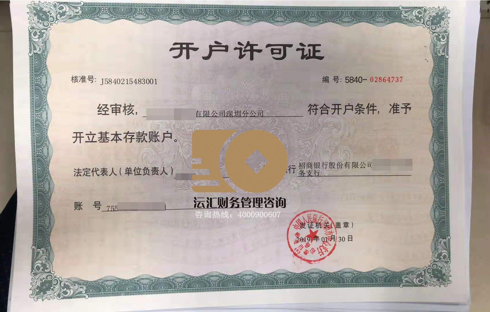 深圳取消企业开户许可证后,我应该上传什么资料做平台