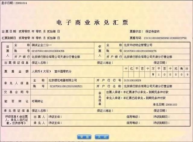 北京电子承兑汇票