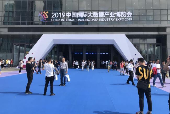 2019中国国际大数据产业博览会在贵州贵阳开幕