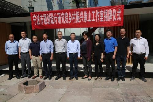 推荐:象山县首个乡村振兴工作室正式挂牌