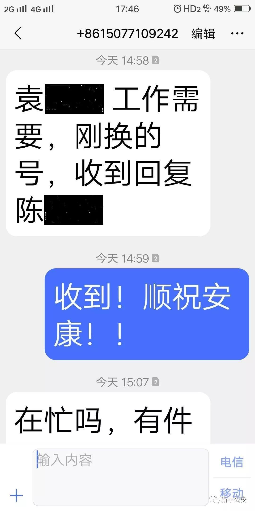 新丰公安 温馨提示
