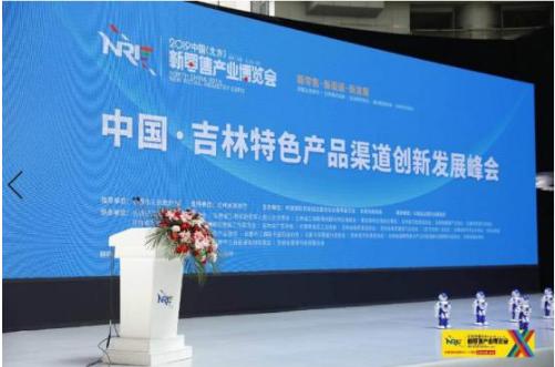中国·吉林特色产品渠道创新发展峰会隆重召开