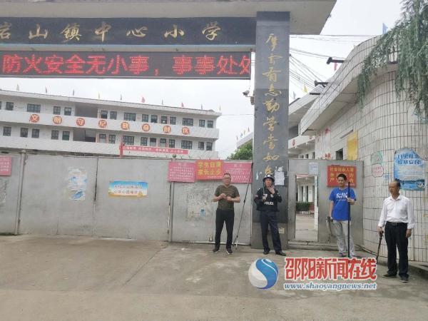 """洞口县岩山镇中心小学开展""""安全第一,从我做起""""主题班会"""