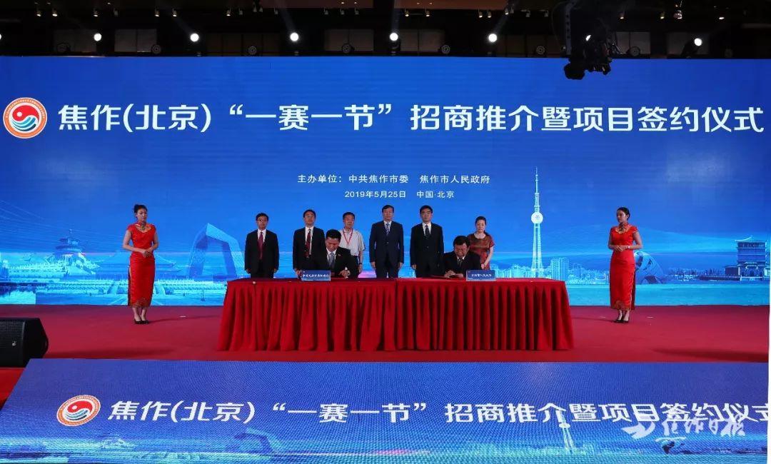 """<b>签约项目32个,总投资398.7亿元!焦作(北京)这场招商推介会""""够燃""""!</b>"""