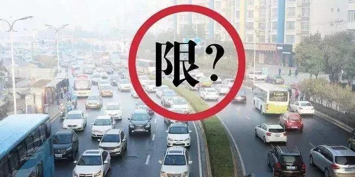 濮阳市城区自6月3日起开始限行,无期限限行你怎么看?