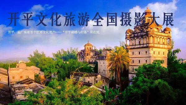 征集 | 开平文化旅游全国摄影大展