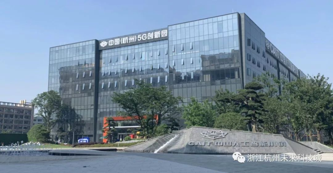 明天,五院士将齐聚杭州未来科技城!