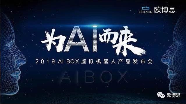 专访欧博思CEO胡叠:智能虚拟机器人即将唤醒我们的未来