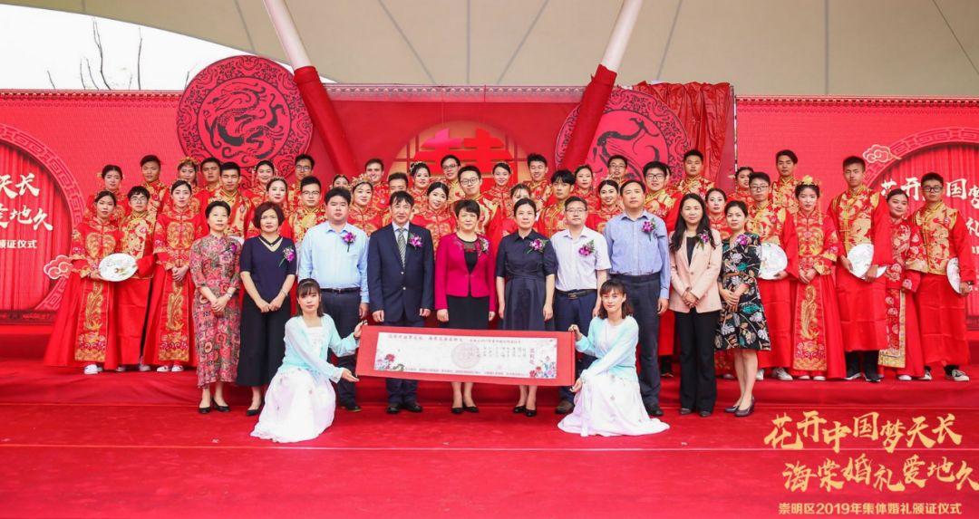 结婚新模式 崇明区集体婚礼颁证 新人
