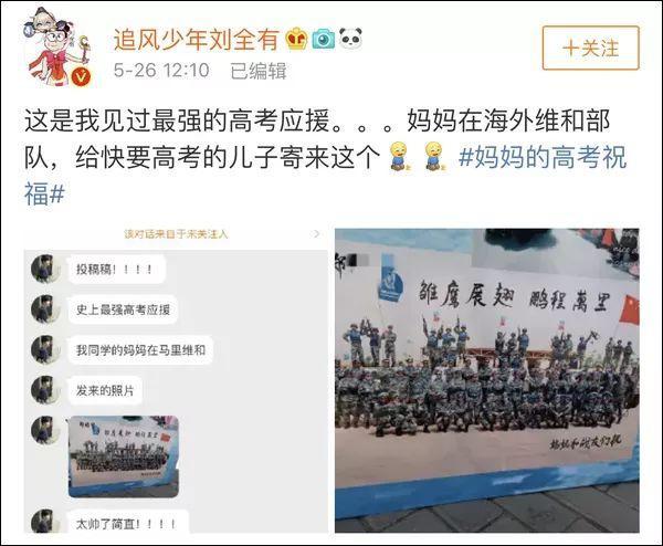 史上最硬核高考应援!中国维和女警从马里给高三的儿子发来了照片应援