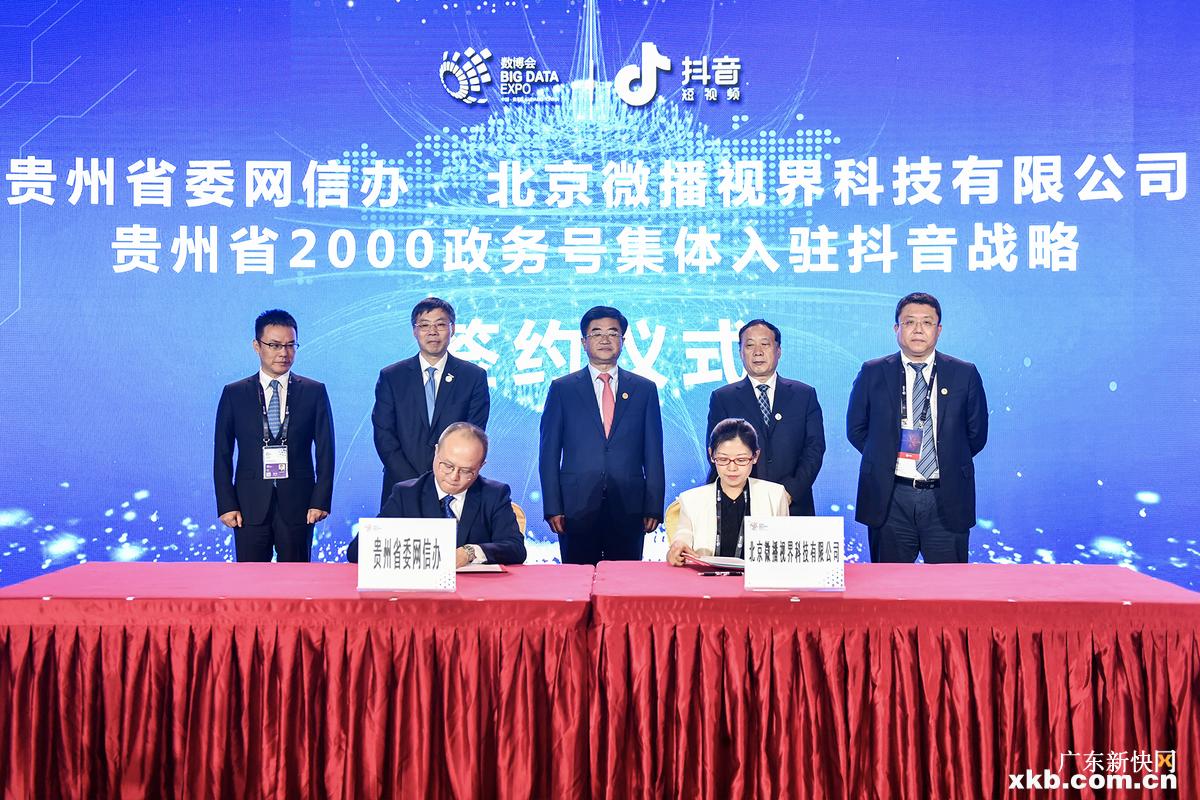 携2000政务号入驻,贵州省委网信办与抖音达成战略合作