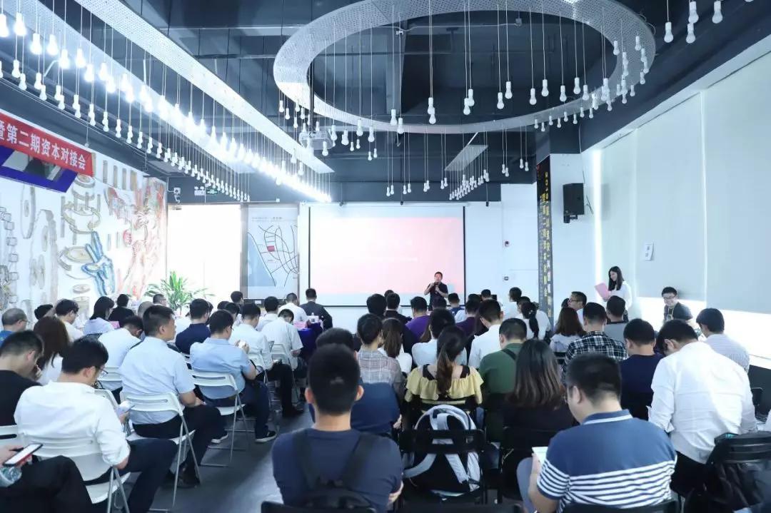 2019(深圳宝安)科创板研讨暨第二期资本对接会成功举办