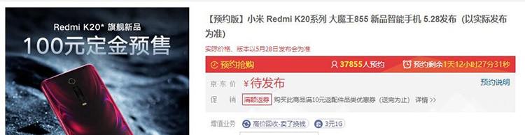 原创红米K20跑分和价格曝光 三个版本,顶配版比一加7便宜100元?