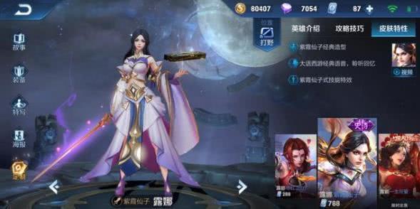 王者榮耀:我心中英雄皮膚最靚前6位,紫霞仙子上榜,你選啥?圖片